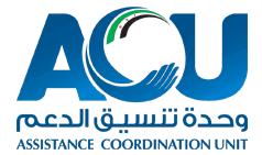 Assistance Coordination Unit (ACU)